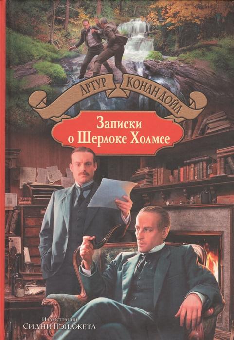 купить Дойл А. Записки о Шерлоке Холмсе по цене 439 рублей