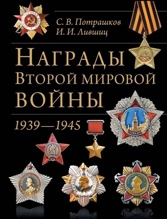 купить Потрашков С., Лившиц И. Награды Второй мировой войны 1939-1945 по цене 715 рублей
