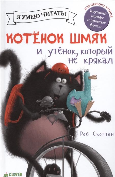 Скоттон Р. Котенок Шмяк и утенок который не крякал крис стратен котенок шмяк пой не бойся