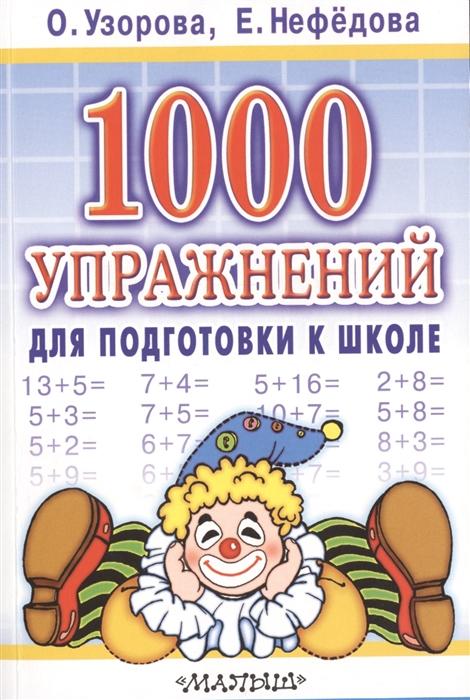 Узорова О., Нефедова Е. 1000 упражнений для подготовки к школе узорова о нефедова е мои первые английские глаголы и тесты упражнения для подготовки к школе для детей 5 7 лет