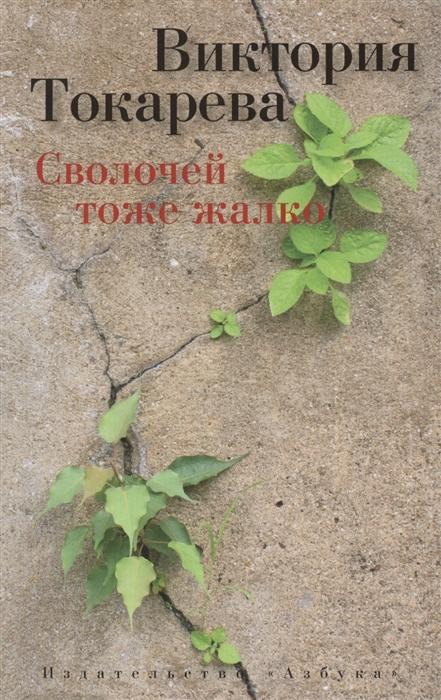 Токарева В. Сволочей тоже жалко Рассказы повесть киносценарий гайдар а клятва тимура киносценарий рассказы