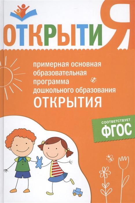Бывшева А. (ред.) Примерная основная образовательная программа дошкольного образования Открытия недорого