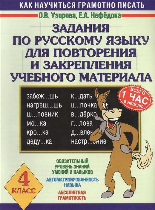 Задания по русскому языку для повторения и закрепления учебного материала 4 класс Обязательный уровень знаний умений и навыков Автоматизированность навыка Абсолютная грамотность