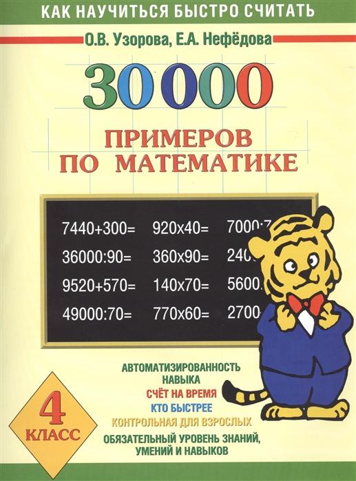 30 000 примеров по математике 4 класс Автоматизированность навыка Счет на время Кто быстрее Контрольная для взрослых Обязательный уровень знаний умений и навыков