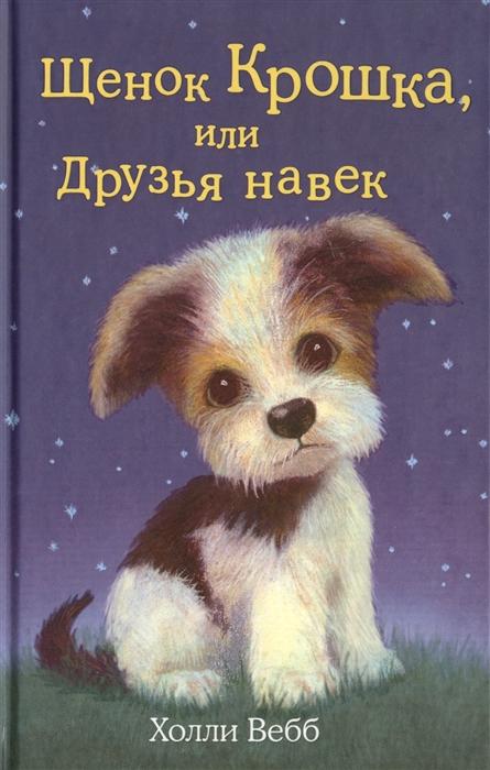 Вебб Х. Щенок Крошка или Друзья навек щенок рина или таинственное путешествие вебб х