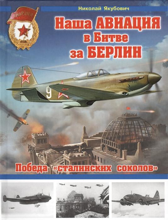 Якубович Н. Наша авиация в Битве за Берлин Победа сталинских соколов