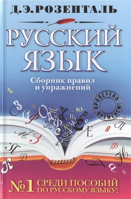 Розенталь Д. Русский язык Сборник правил и упражнений
