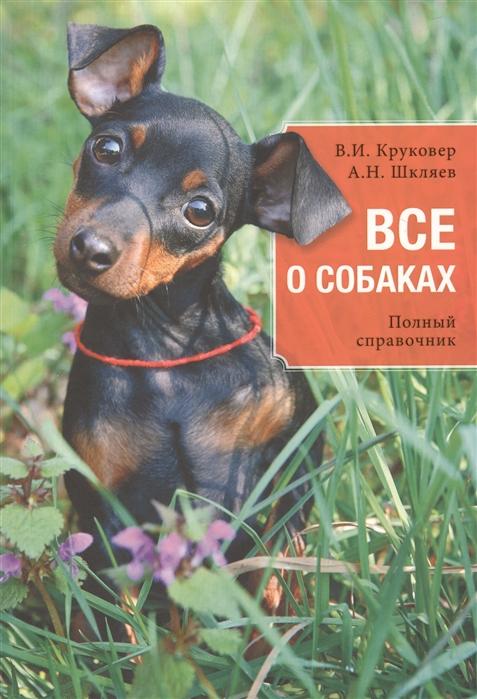 Все о собаках Полный справочник