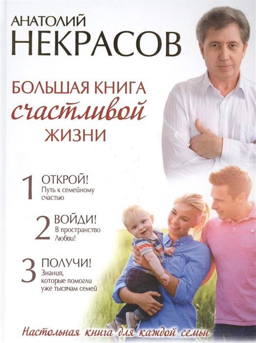 Некрасов А. Большая книга счастливой жизни Настольная книга для каждой семьи