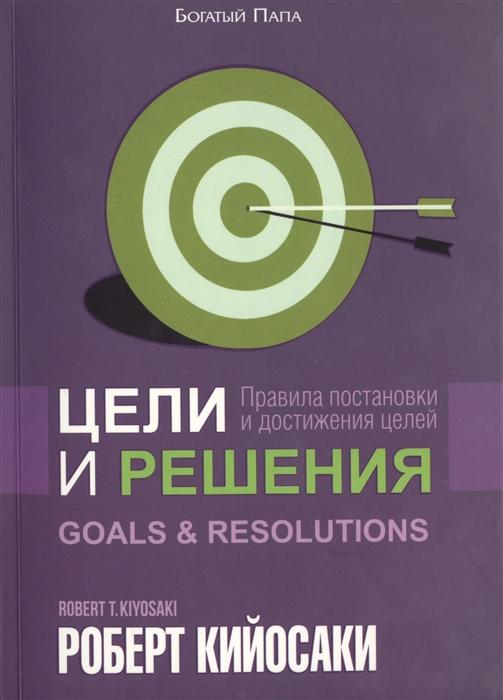 цена на Кийосаки Р. Цели и решения Правила постановки и достижения целей