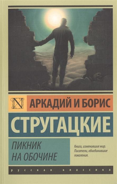 цены Стругацкий А., Стругацкий Б. Пикник на обочине