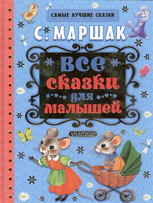 Купить Все сказки для малышей, Малыш, Сказки