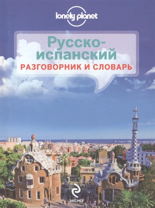 Соседова А. (ред.) Русско-испанский разговорник и словарь