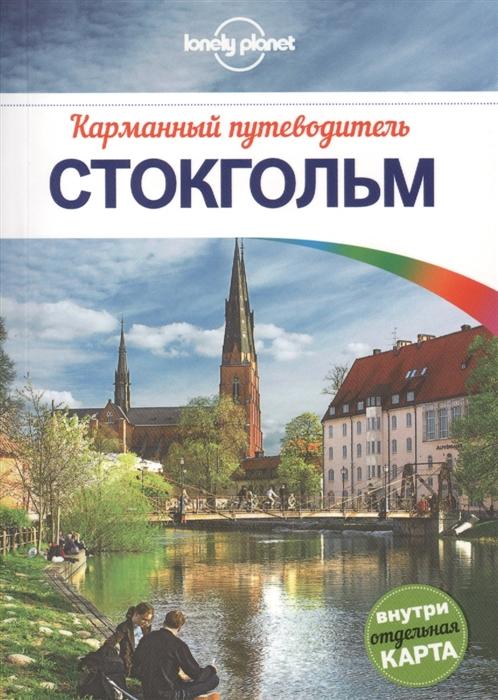 Ольсен Б. Стокгольм Карманный путеводитель кресло ресторация стокгольм