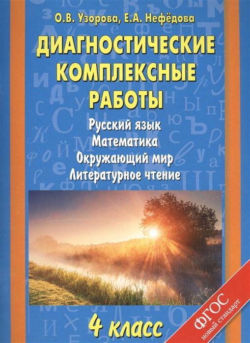 Узорова О., Нефедова Е. Диагностические комплексные работы 4 класс Русский язык математика окружающий мир литературное чтение цена 2017