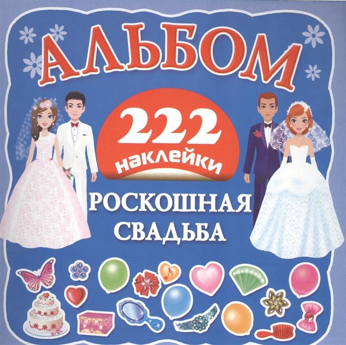 Роскошная свадьба Альбом 222 наклейки