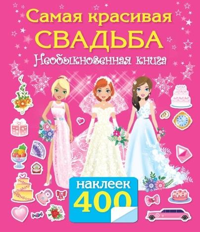 Купить Самая красивая свадьба Необыкновенная книга 400 наклеек, АСТ, Книги с наклейками