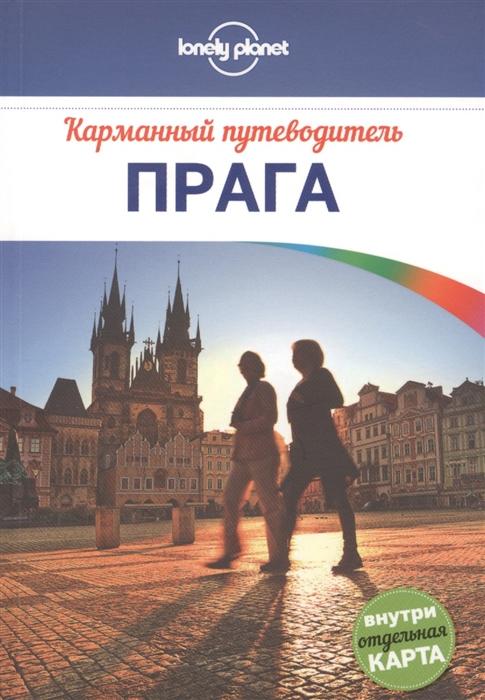 Прага Карманный путеводитель