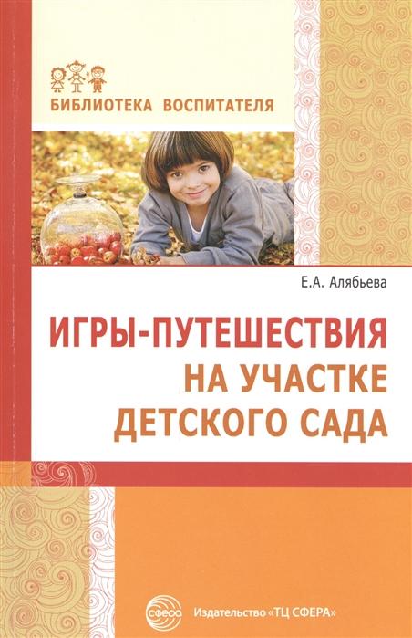 Фото - Алябьева Е. Игры-путешествия на участке детского сада алябьева е а игры забавы на участке детского сада