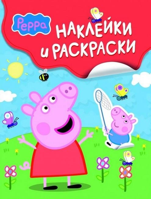 Смилевска Л. (ред.) Свинка Пеппа Наклейки и раскраски