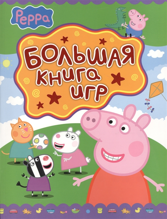 Смилевска Л. (ред.) Свинка Пеппа Большая книга игр цены онлайн