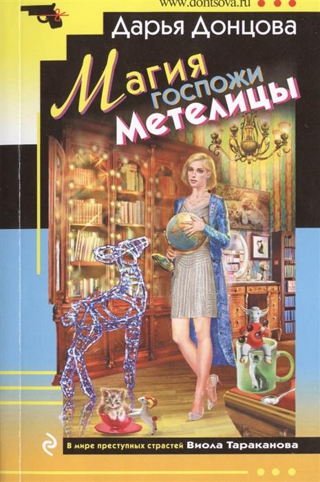 Донцова Д. Магия госпожи Метелицы крейт д 130 1