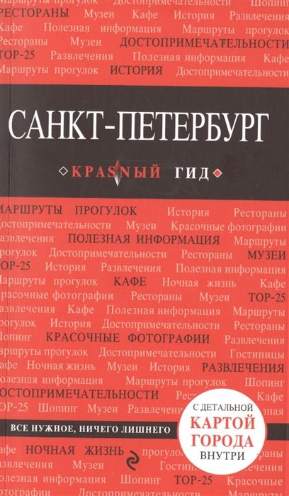Коробкина Т. (ред.) Санкт-Петербург Путеводитель С детальной картой города внутри