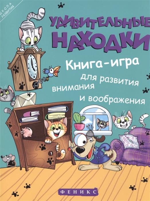 Фоминичев А. (ред.) Удивительные находки Книга-игра для развития внимания и воображения цена 2017