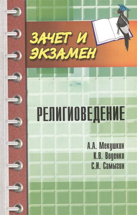 Мекушкин А., Воденко К., Самыгин С. Религиоведение Учебное пособие