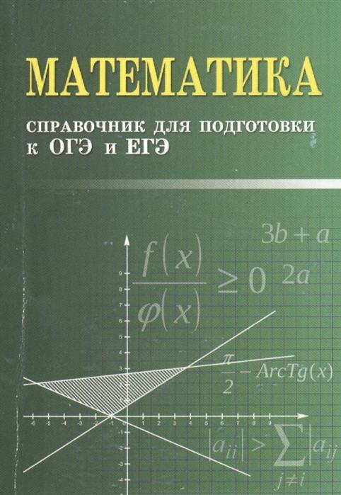 Балаян Э. Математика Справочник для подготовки к ОГЭ и ЕГЭ балаян э тренировочные упражнения по математике для подготовки к огэ и егэ профильный уровень