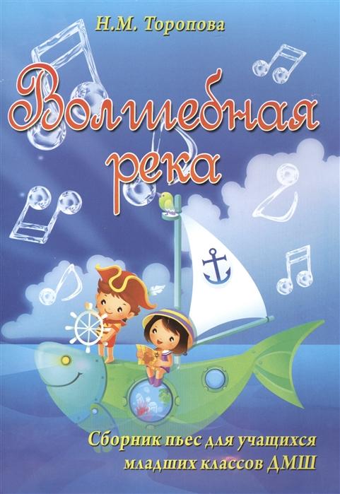 Волшебная река Сборник пьес для учащихся младших классов ДМШ Учебно-методическое пособие
