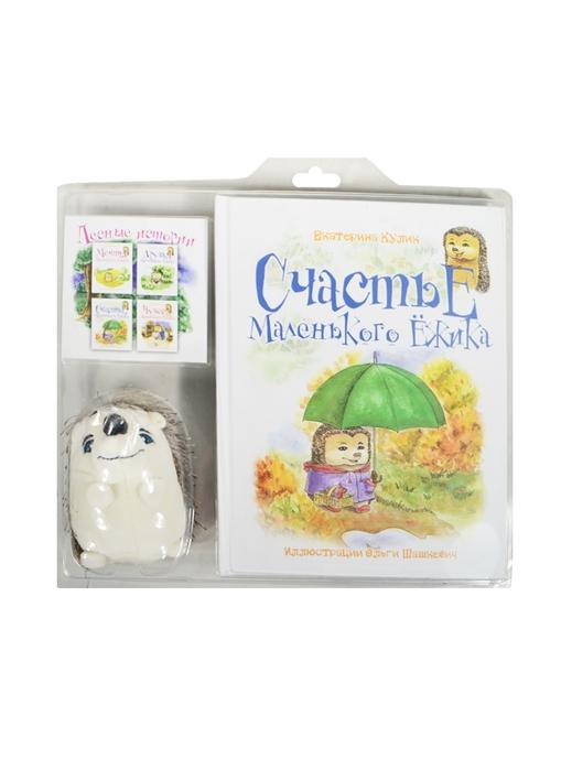 Купить Счастье Маленького Ежика Книга 3 книга мягкая игрушка, Феникс, Сказки