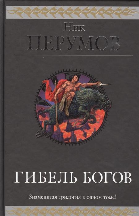 Перумов Н. Гибель Богов Знаменитая трилогия в одной книге стоимость