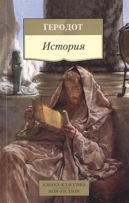 Геродот История с я лурье геродот