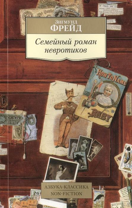 Фрейд З. Семейный роман невротиков