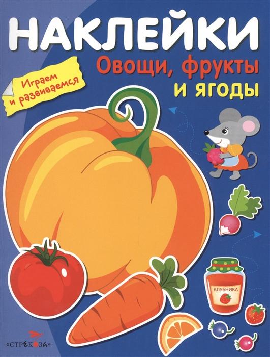 Вовикова О., Куранова Е. (худ.) Овощи фрукты и ягоды е зуевская сушим впрок овощи фрукты ягоды и грибы