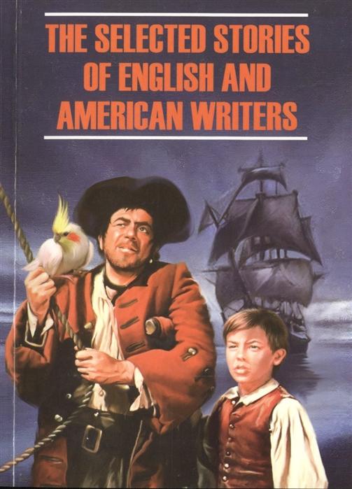Панайотти О. (ред.) The Selected Stories of English and American Writers Книга для чтения на английском языке цена