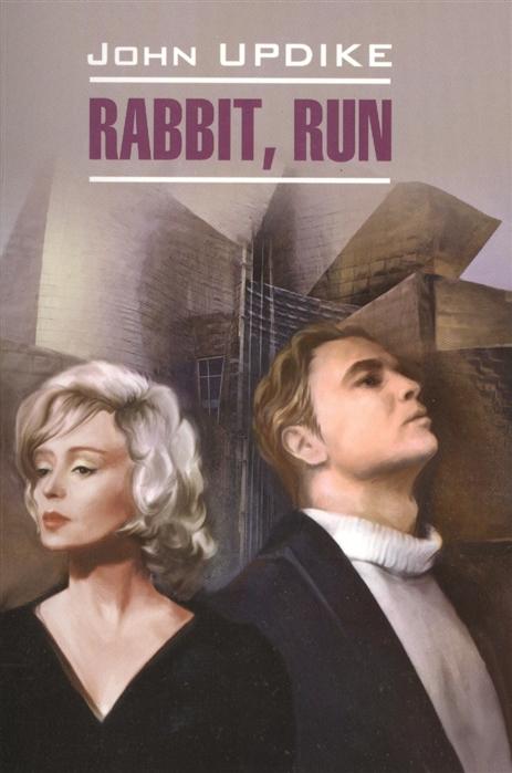 Updike P. Rabbit run run rabbit run