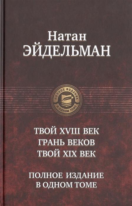 Эйдельман Н. Твой ХVIII век Грань веков Твой ХIХ век грань веков