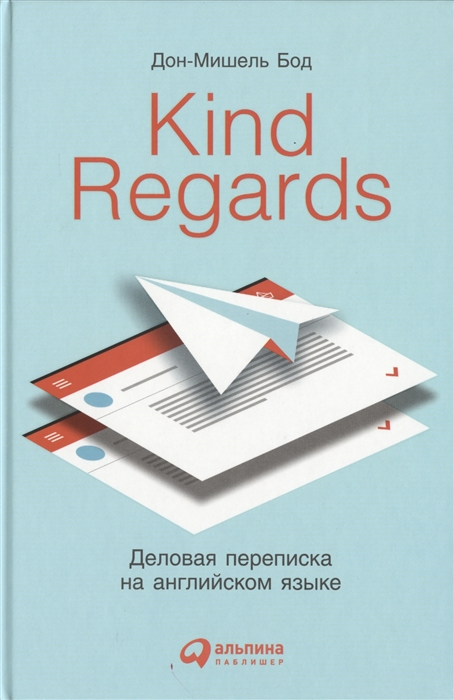 Бод Д.-М. Kind Regards Деловая переписка на английском языке дон мишель бод kind regards деловая переписка на английском языке