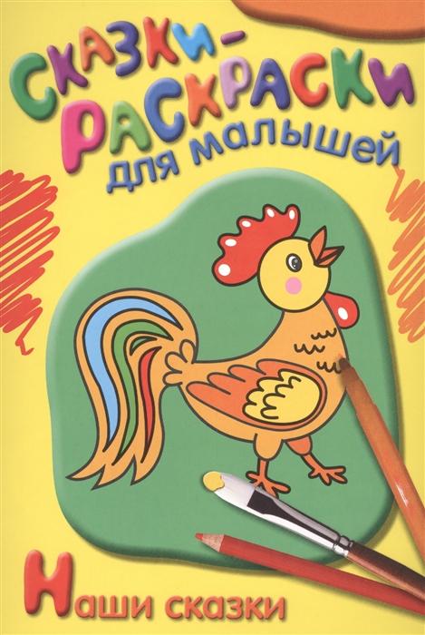 Талалаева Е. (ред.) Наши сказки талалаева е ред сказки о животных