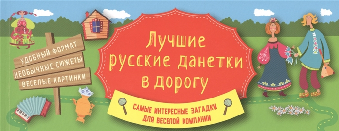 Киселева Е. Лучшие русские данетки в дорогу Самые интересные загадки для веселой компании цена и фото