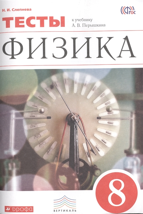 Слепнева Н. Физика 8 класс Тесты к учебнику А В Перышкина
