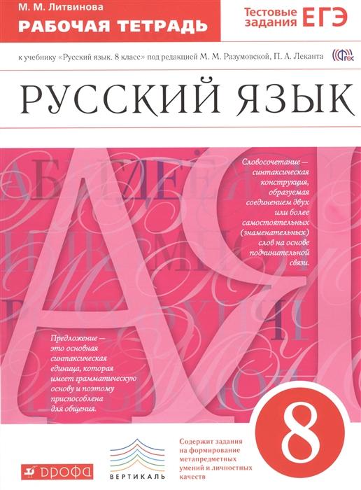 Литвинова М. Русский язык 8 класс Рабочая тетрадь к учебнику Русский язык 8 класс под редакцией М М Разумовской П А Леканта