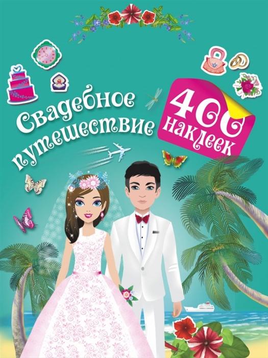 Купить Свадебное путешествие 400 наклеек, АСТ, Книги с наклейками
