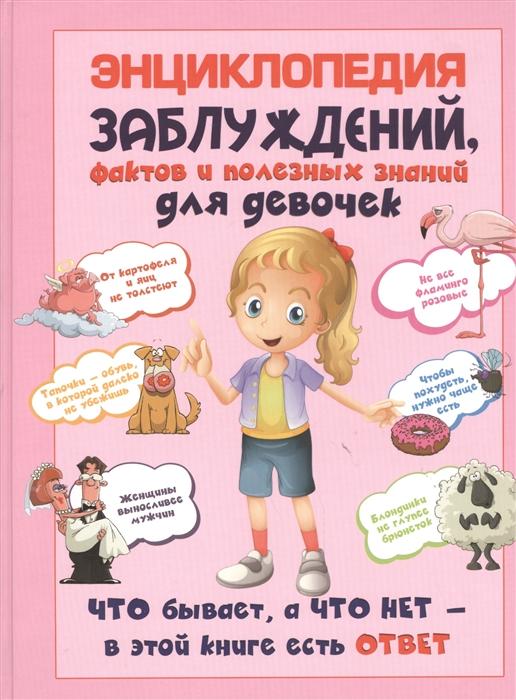 Энциклопедия заблуждений фактов и полезных знаний для девочек
