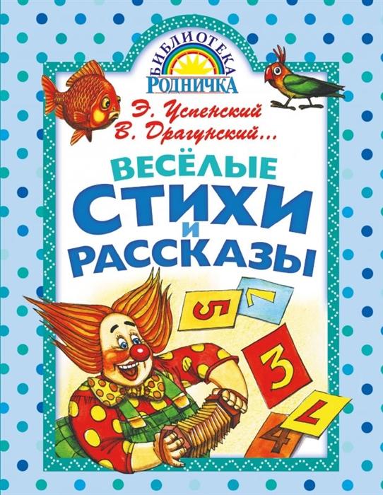 Успенский Э., Драгунский В., Барто А. и др. Веселые стихи и рассказы