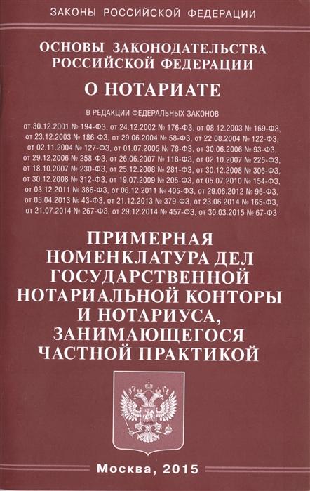 Основы законодательства Российской Федерации о нотариате Примерная номенклатура дел государственной нотариальной конторы и нотариуса занимающегося частной практикой
