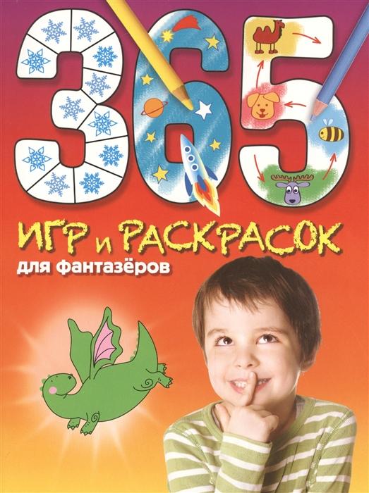 Волченко Ю. (ред.) 365 игр и раскрасок для фантазеров цена