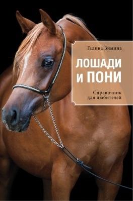Лошади и пони Справочник для любителей